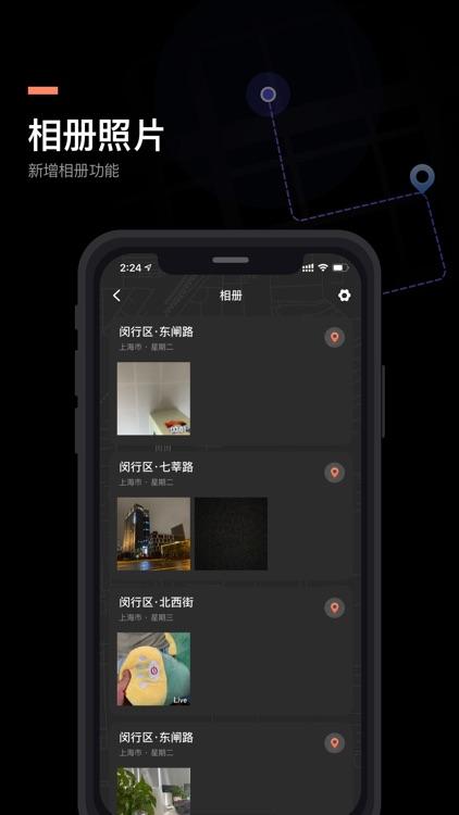 足迹 - 每日轨迹·记录一生轨迹 screenshot-4