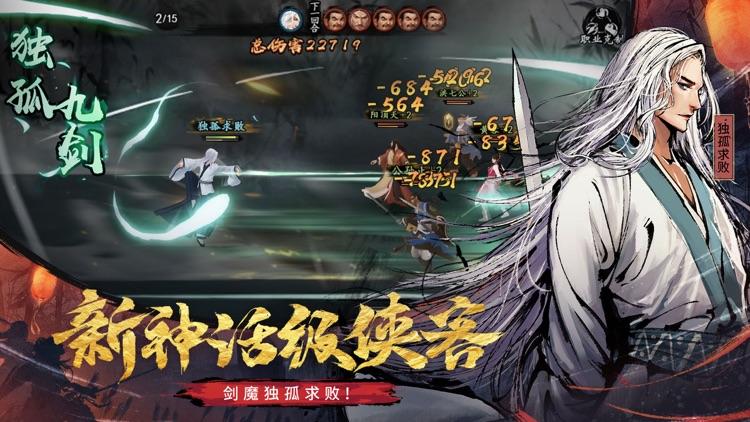 新射雕群侠传之铁血丹心 screenshot-0