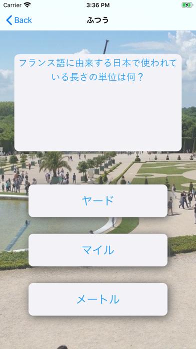 フレンチクイズ screenshot 3