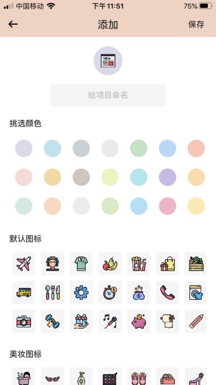 萌猪记账-随手简洁记账软件 screenshot-4