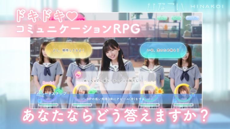 ひなこい screenshot-2