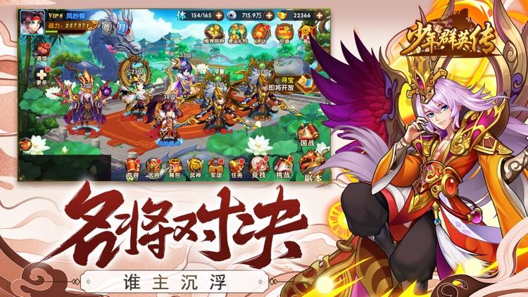少年群英传 - 真三国策略卡牌手游 screenshot-6