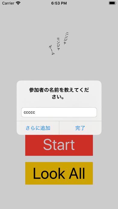 ニンジャモンジャ screenshot 1