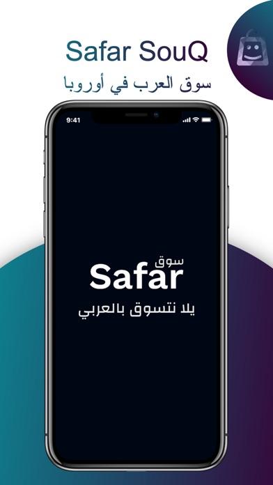 Safar سوقلقطة شاشة3