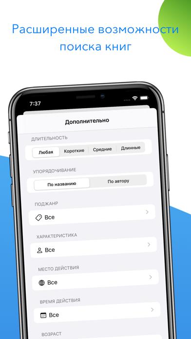 ZvukiKnig - Russian AudiobooksScreenshot of 7
