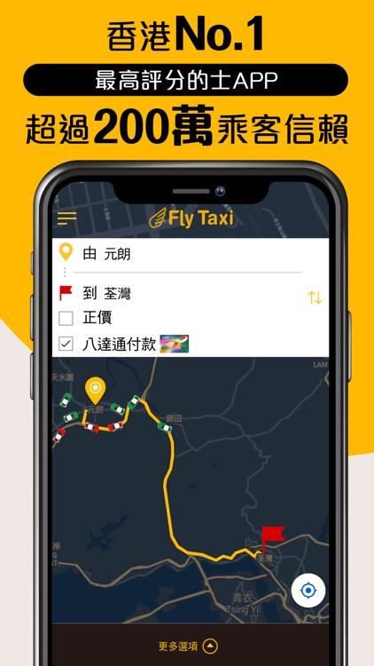 Fly Taxi 的士 - HK Taxi Call App screenshot-3