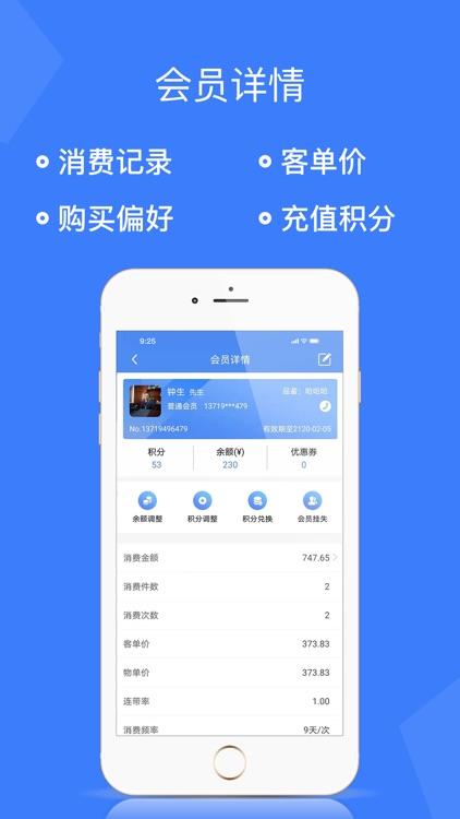 旺铺记-服装进销存库存管理软件 screenshot-4
