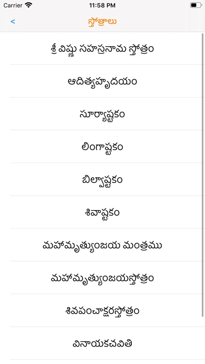 Telugu Calendar and Utilities screenshot-4