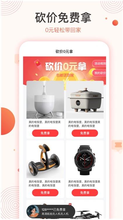 小饭卡聚优惠-让品质生活更优惠 screenshot-3