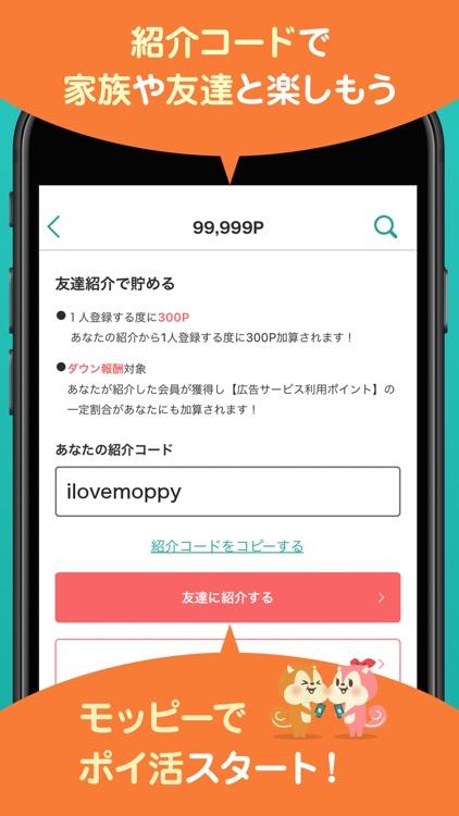 モッピー公式  -ポイント貯まる!ポイ活アプリ screenshot-6