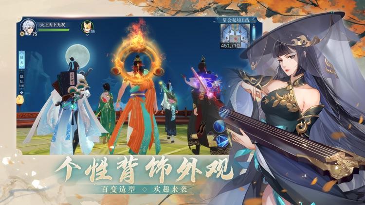 新笑傲江湖 screenshot-3