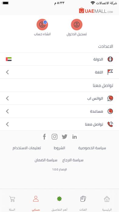 UAEMALLلقطة شاشة4