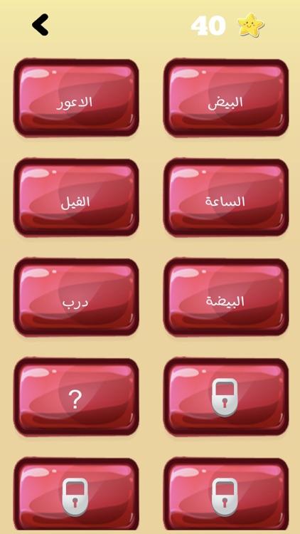 لغز وكلمة - كلمة السر screenshot-4