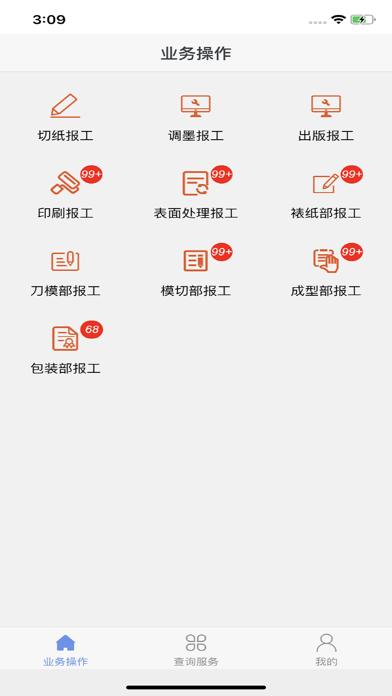 天彩ERP屏幕截图1