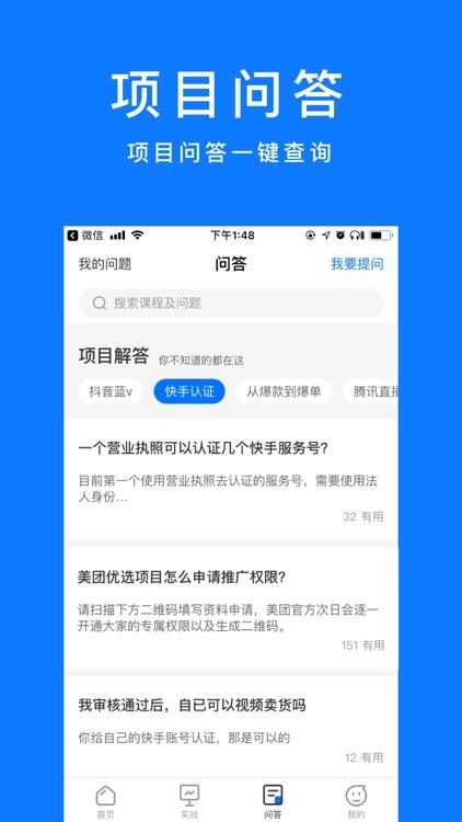 谋事 screenshot-4