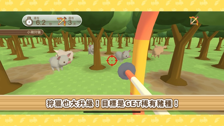 養豬場3D screenshot-3