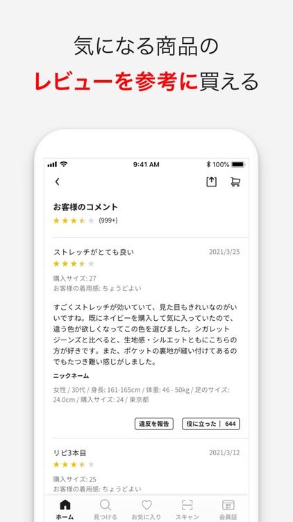 UNIQLOアプリ-ユニクロアプリ screenshot-7