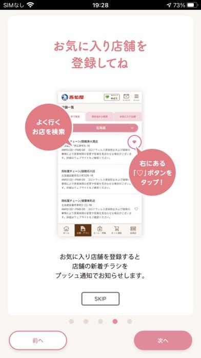 西松屋アプリのスクリーンショット4