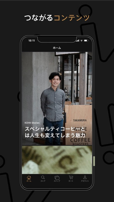 KOHIIのおすすめ画像1