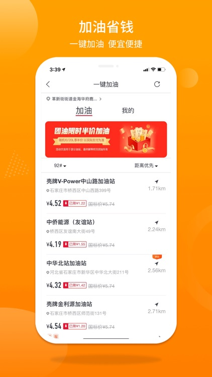 搜集者-领优惠券好省赚钱返利APP screenshot-3