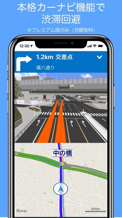 渋滞 ナビ screenshot-4