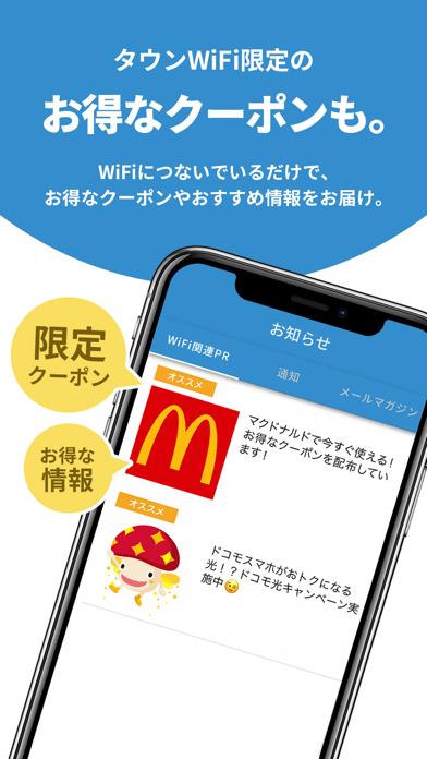 タウンWiFi by GMO WiFi自動接続アプリ ScreenShot5