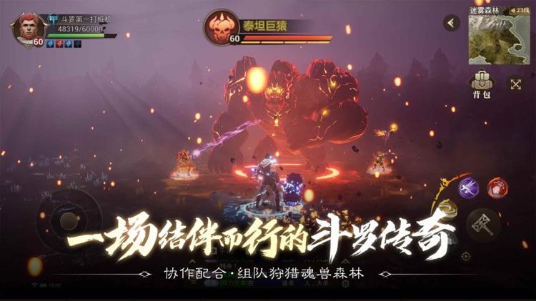 斗罗大陆2绝世唐门 screenshot-4