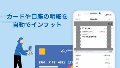 確定申告はfreee会計ソフト 青色申告&白色申告 ScreenShot5