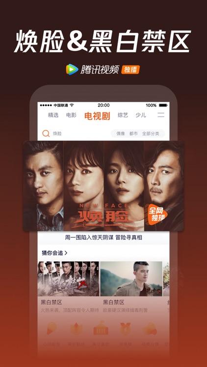 腾讯视频-燕云台独播 screenshot-6