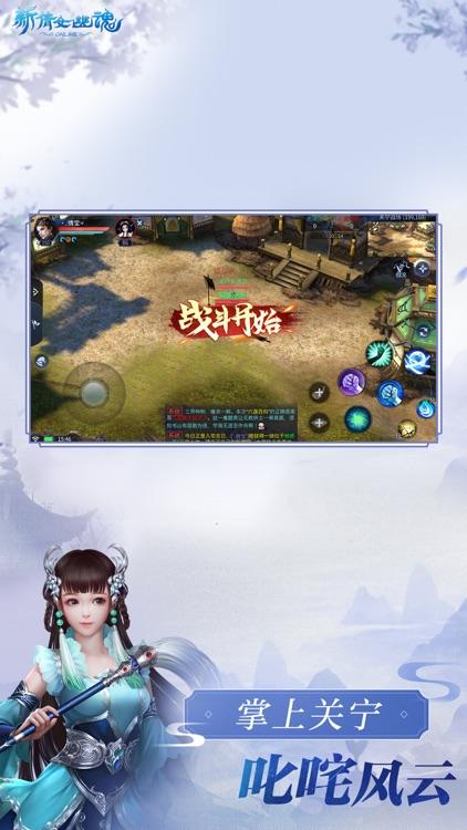 《新倩女幽魂》互通版 screenshot-3