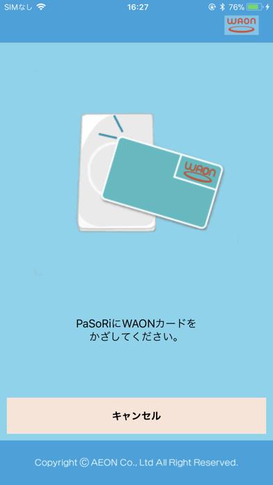 WAONステーションのおすすめ画像3