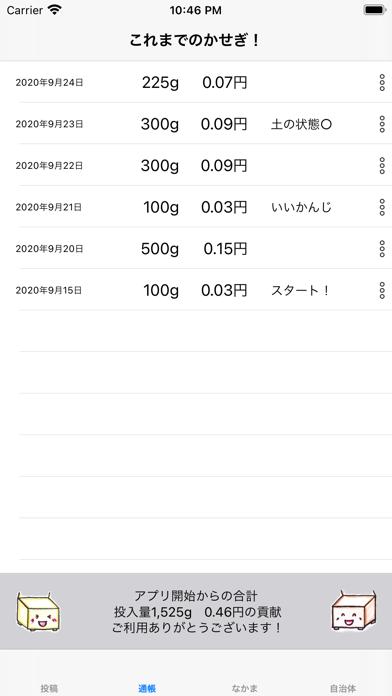 キエーロ見える化アプリ screenshot 2