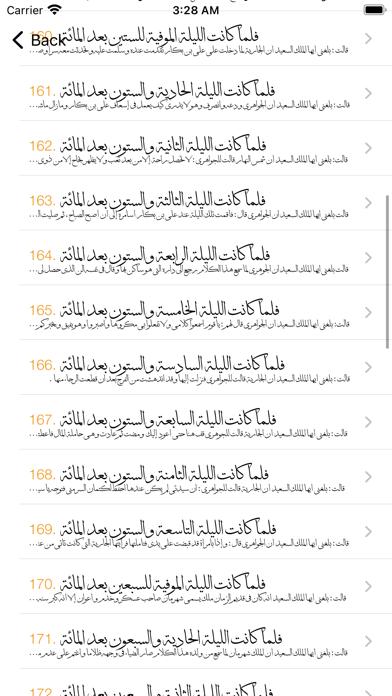 علي و شمس النهار screenshot 2