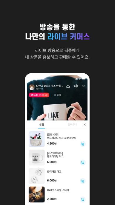 cancel 피키캐스트 Android 용 2