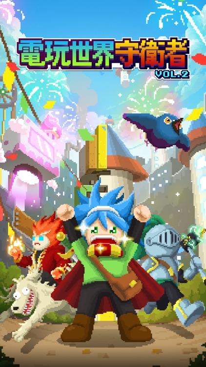 電玩世界守衛者 Vol.2 screenshot-0