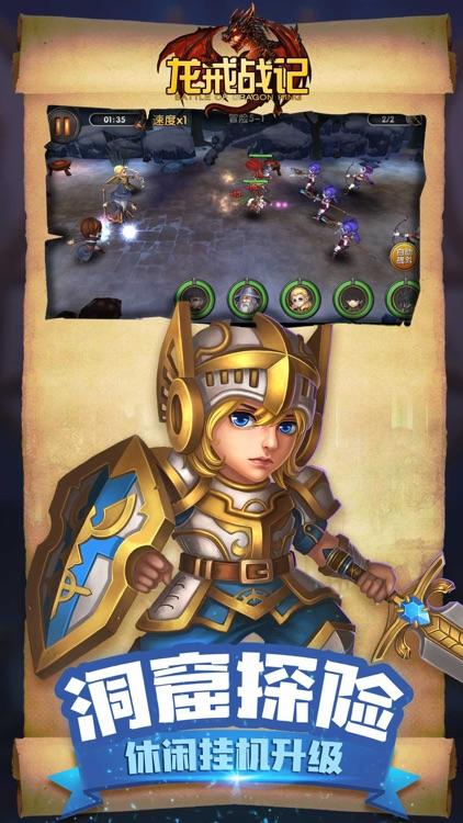 龙戒战记-策略对战卡牌手游 screenshot-4
