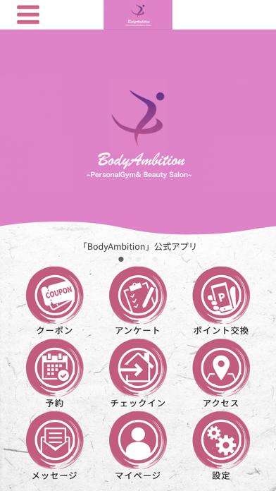 BodyAmbition紹介画像1
