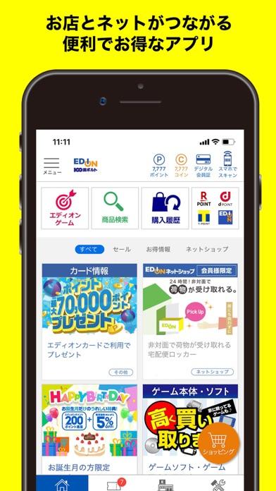 エディオンアプリのおすすめ画像1