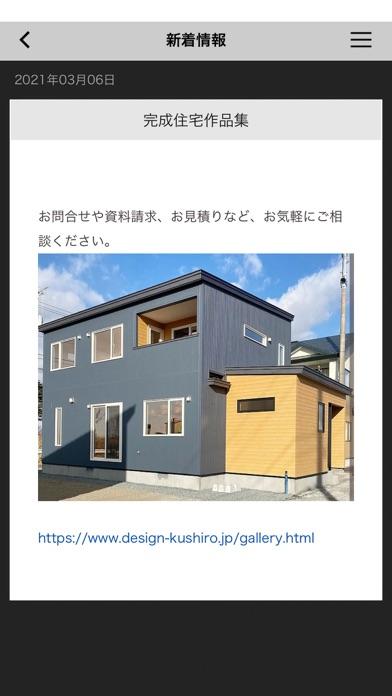 くしろ 住宅情報紹介画像3