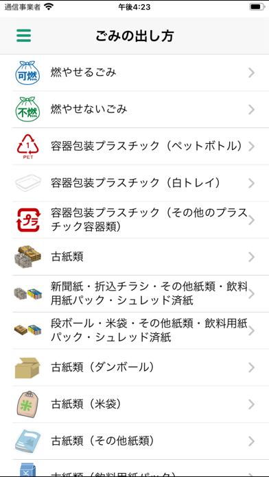 ごみ分別アプリ【エコうお】紹介画像2
