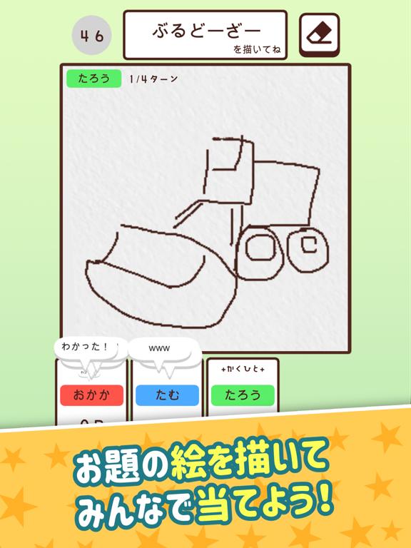 おえかきの時間ですよ - お絵かきクイズオンラインゲームのおすすめ画像2