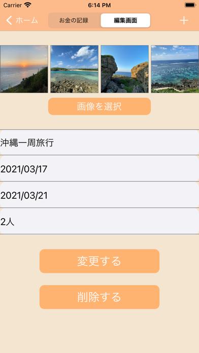 旅行費用ログ screenshot 5
