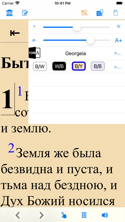 Библия (Russian Bible) screenshot-2