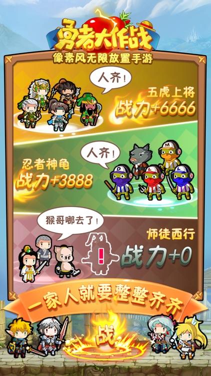 勇者大作战-超时空乱斗 screenshot-4