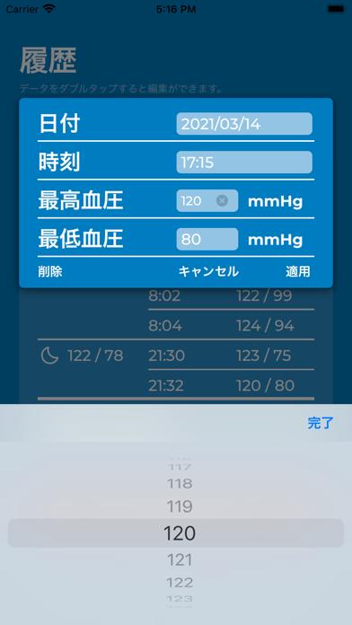 血圧記録アプリのおすすめ画像6