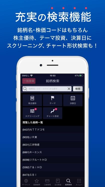 SBI証券 株 アプリ - 株価・投資情報 screenshot-4