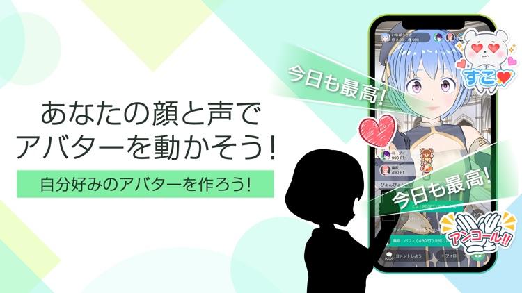 トピア(topia)   アバター専用カラオケ配信 screenshot-5