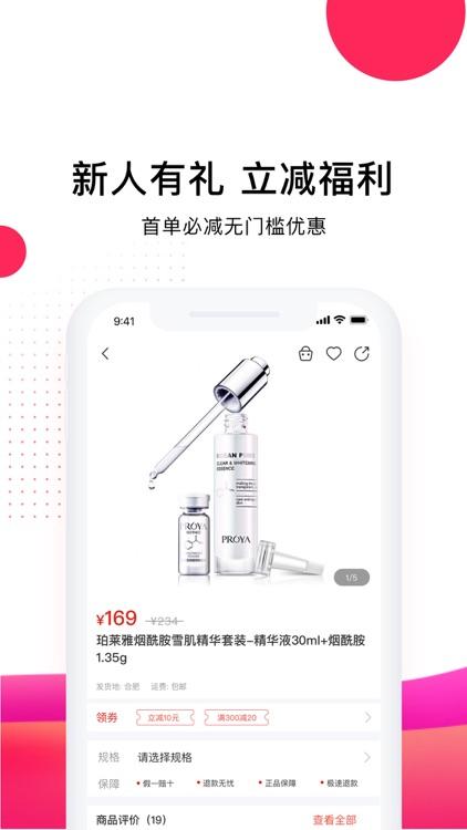 艺羊优选-直播带货电商购物平台 screenshot-4