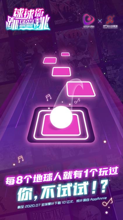 球球你跳一跳-电子律动音乐游戏