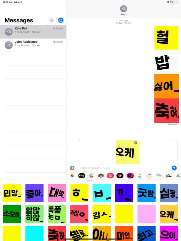 Glitzy Typing Talk for Korean screenshot 5